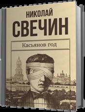 Svechin._Kasjnov_god.png