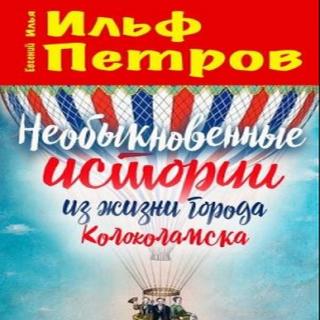 Ilf__Petrov._Neobiknovennie_istorii.png