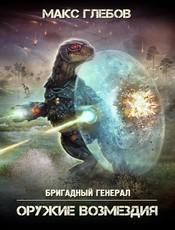 Glebov._Oruzhie_.jpg