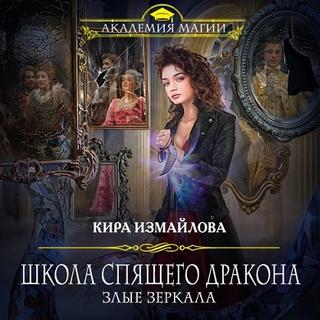 Izmailova._Evil_mirrors.png