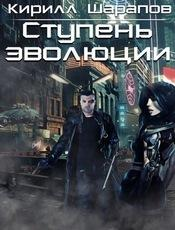 Sharapov._stage_of_evolution.jpg