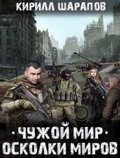 Sharapov._Alien_world._Shards_of_worlds.