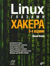 Flenov._Linux_through_the_eyes_of_a_hack
