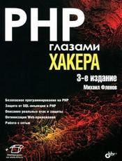 Flens._PHP_eyes_of_the_hacker.jpg