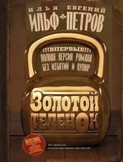 Ilf__Petrov._Golden_calf.jpg