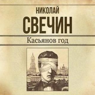 Svechin._Kasyanov_year.jpg