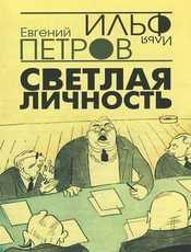 Ilf__Petrov._Bright_personality.jpg