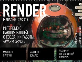 Render_Magazine_2019_02.png