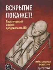 Sikorski__Honig_Of._Autopsy_will_show_.j