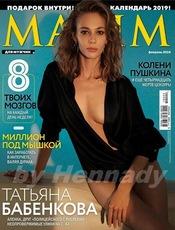 Maxim_2019_02.jpg