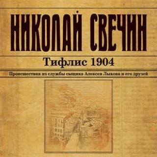 Svechin._The_1904_Tiflis.jpg