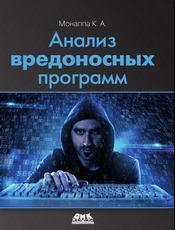 Monappa._Analysis_of_malware.jpg