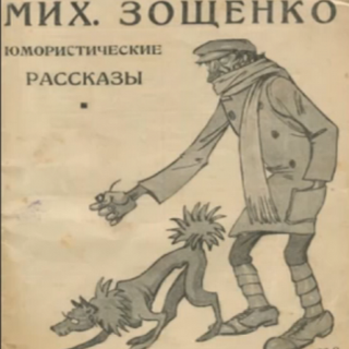Zoshchenko._Humorous_story.png