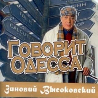 Vysokovskiy._Says_Odessa.png