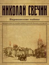 Svechin._The_mysteries_of_Warsaw.jpg
