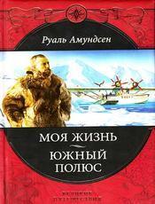Amundsen._My_life._South_pole.jpg