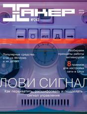 Hacker_2019_06.png