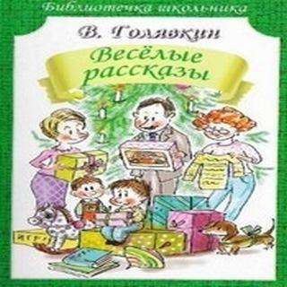 Golyavkin._Funny_stories.jpg