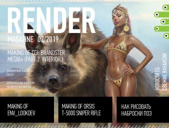 Render_Magazine_2019_03.png
