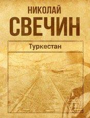 Svechin._Turkestan.jpg