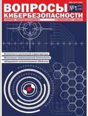 Cybersecurity_2019_01.jpg