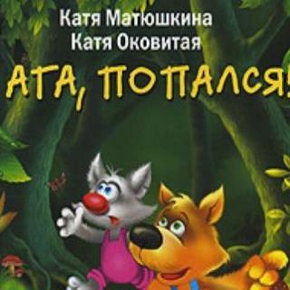 Matyushkina__Shackled._Ah__gotcha_.jpg