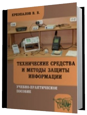 Kreopalov._Technical_means_and_methods_o