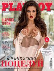 Playboy_2019_09-10.jpg