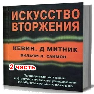 Mitnick__Simon._The_art_of_invasion_2.pn