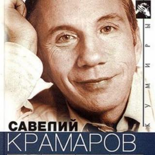 Strongin._Savely_Kramarov.png
