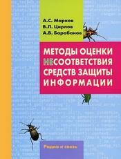 Markov._Nonconformity_assessment_methods