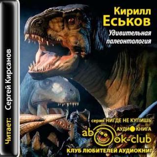 Eskov._Amazing_paleontology.jpg