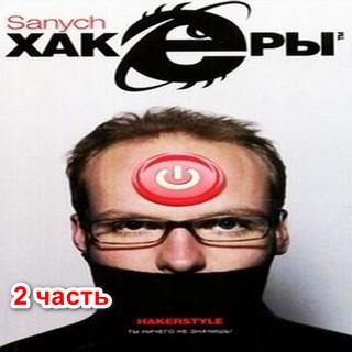 Chubaryan._Hackers_2.jpg