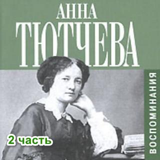 Tyutchev._Memory_lane_2.png