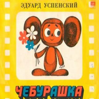 Uspensky._Cheburashka.png