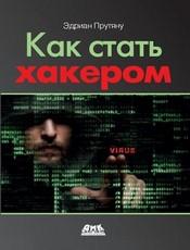 Prutyanu._How_to_become_a_hacker.jpg