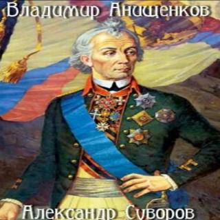 Anisenkov._Alexander_Suvorov.png