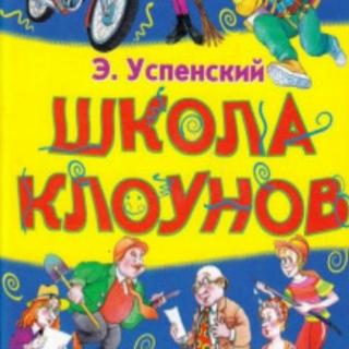 Uspensky._Clown_school.png