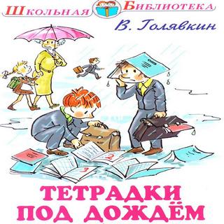 Golyavkin._Notebooks_in_the_rain.png