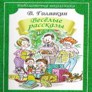 Golyavkin._Funny_stories.png