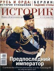 Historian_2019_11.png