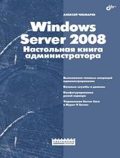 Windows_Server_2008._Administrator_s_Han