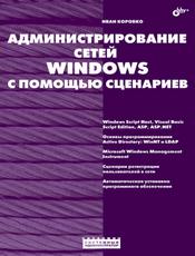 Korobko._Administer_Windows_networks_usi