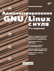 Beresnev._Administration_of_GNU-Linux_fr