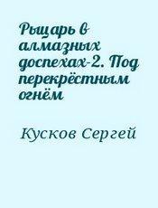Kuskov._In_the_crossfire.jpg