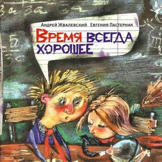 Zhvalevsky__Pasternak._Time_is_always_go