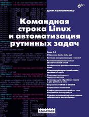 Kolisnichenko.Linux_command_line_and_rou