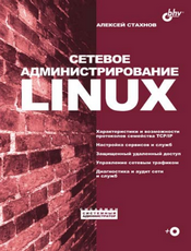 Stonov._Linux_network_administration.png