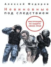 Federov._Innocent_people_under_investiga