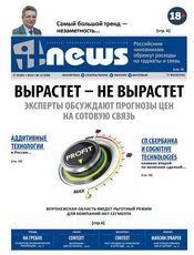 IT_News_2019_11-12_12.jpg